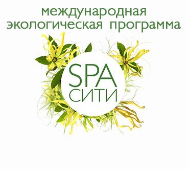 Экологическая акция SPAсити