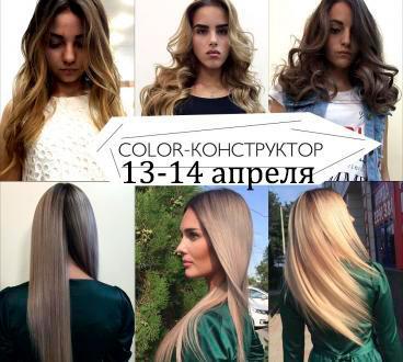 13-14 апреля Color-конструктор (часть 1). Техники рассветления волос
