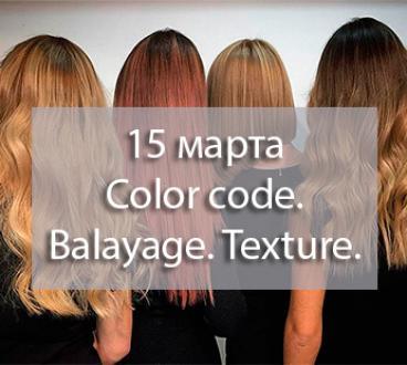 15 марта - Color code.