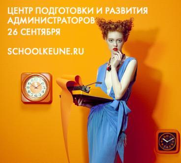 26 сентября - начинаются курсы по обучению администраторов