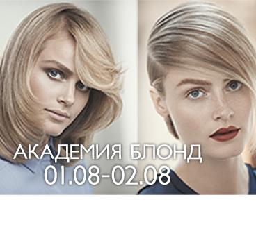 1-2 августа Академия Блонд