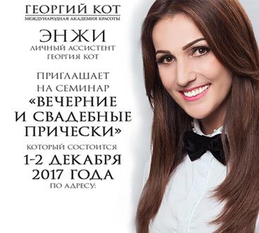 Семинар по свадебным прическам 1.12-2.12.2017