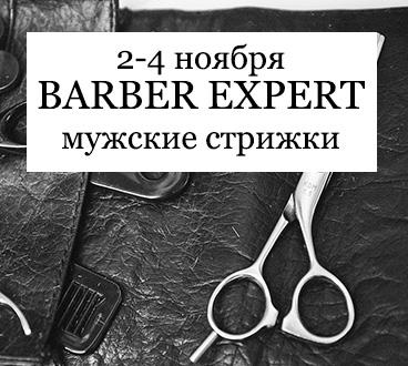 BARBER EXPERT – мужские стрижки