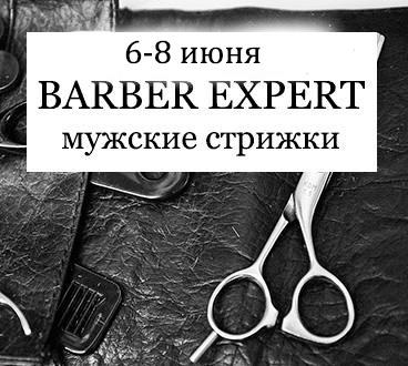 Barber expert. Cut & Colorмужской блок стрижек и уходов