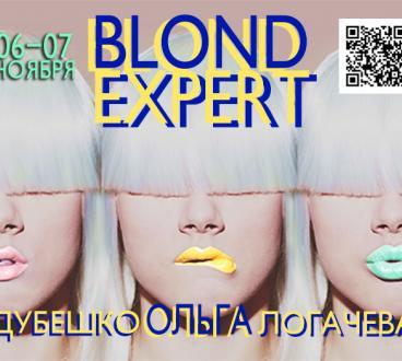 Блонд Эксперт 6-7 ноября