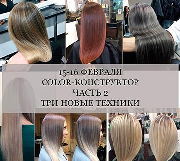 Color-Конструктор ЧАСТЬ 2