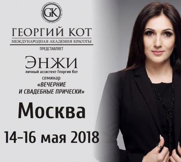 14.05-16.05 ВЕСЕННИЙ СЕМИНАР ЭНЖИ