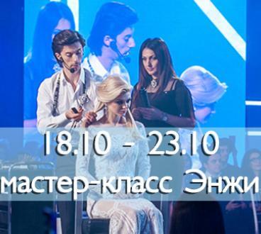 18.10.2017 — 23.10.2017 ЭНЖИ. МАСТЕР КЛАСС