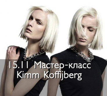 "15.11 - ""Be a Beautiful Blonde"" с Кимм Коффяйберг"