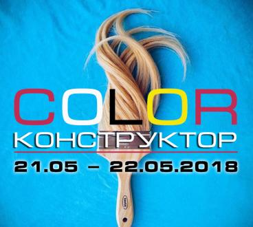 21-22 МАЯ COLOR-КОНСТРУКТОР-2