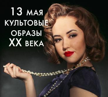 """с 13 мая курс """"Культовые образы 20 века"""""""
