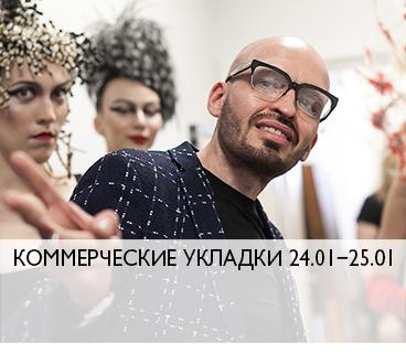 NEW!!! Коммерческие укладки с Максимом Лазаревым 24.01-25.01