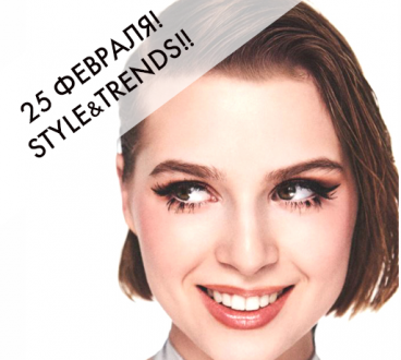 25 ФЕВРАЛЯ! NEW!! STYLE&TRENDS!!