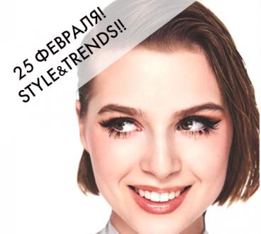 25 ФЕВРАЛЯ! NEW!! STYLE&TRENDS!!