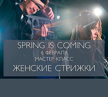 6 февраля — авторский мастер-класс школы стилистов «Spring is coming»