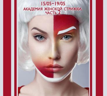 АКАДЕМИЯ ЖЕНСКОЙ СТРИЖКИ — 2!