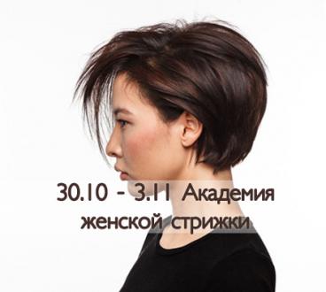30.10 - 3.11 Академия женской стрижки (Часть 1)