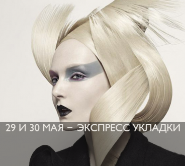 29 и 30 мая мастер-класс Экспресс Укладки