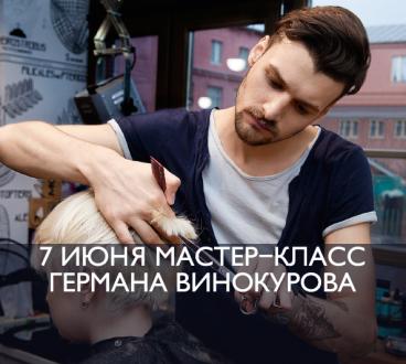 7 июня мастер-класс Германа Винокурова