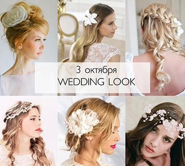 3 октября - WEDDING LOOK