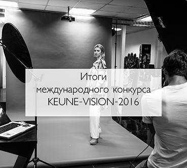 Итоги международного конкурса KEUNE-VISION 2016