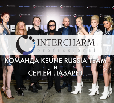 Наша команда на INTERCHARM 18 апреля