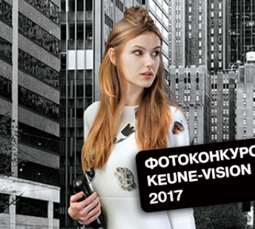 КОНКУРС KEUNE-VISION 2017
