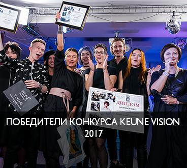 ПОБЕДИТЕЛИ КОНКУРСА KEUNE VISION 2017