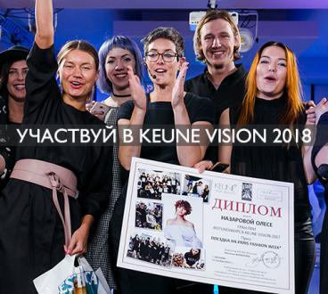 Прими участие в Keune Vision 2018!