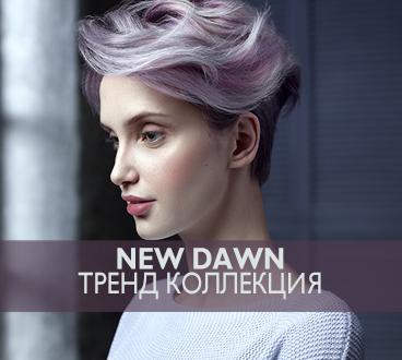 Keune New Dawn (Новый рассвет)