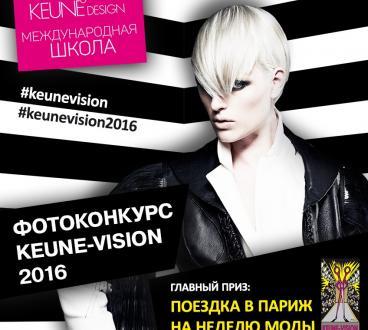 КОНКУРС KEUNE-VISION 2016